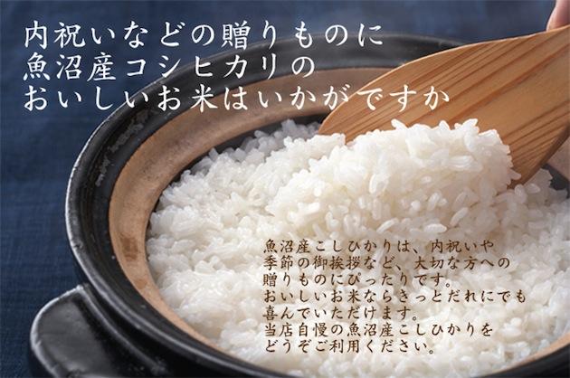 内祝いなどの贈りものに魚沼産コシヒカリのおいしい新米はいかがですか